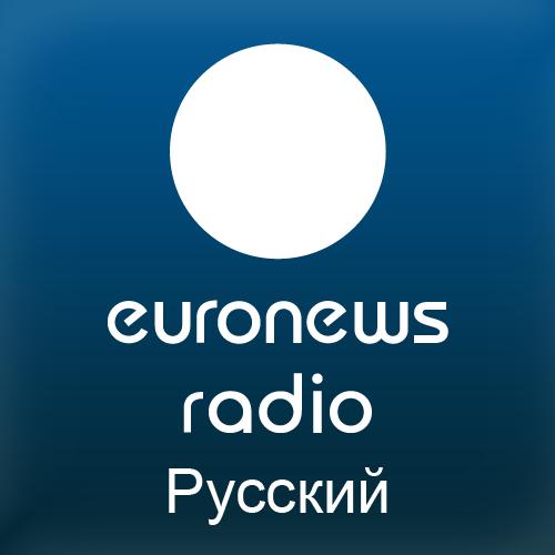 <![CDATA[euronews radio Pусский]]>